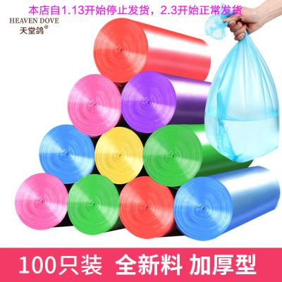 天堂鸽垃圾袋100只加厚垃圾袋批发 家用宾馆点断式一次性中号塑料袋颜色随机