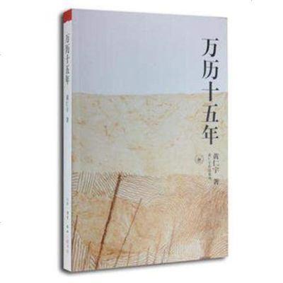 萬歷十五年 三聯書店,是黃仁宇的成名之作 ,換一個視角來解讀歷史,世界變得更立