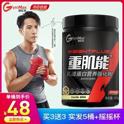 買1送1 湯臣倍健健樂多乳清蛋白粉455克運動健身增健肌粉蛋白質粉重1磅增重食品