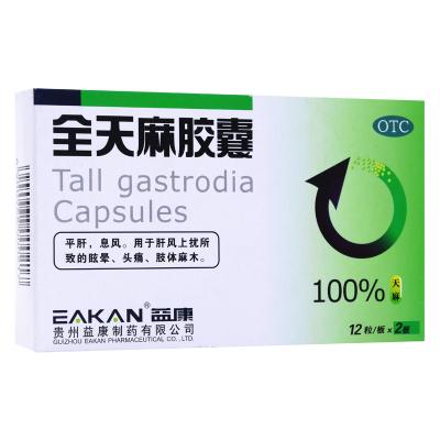 益康 全天麻胶囊 0.5g*24粒/盒 用于头痛眩晕手脚麻木