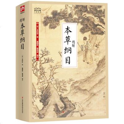 0902图解本草纲目-国学大书院