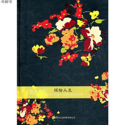 繽紛人生9787545209648《故事會》編輯部 編上海文藝出版集團發