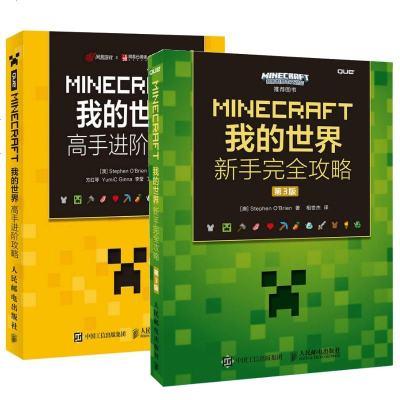 閃電發貨 2016全新升級 游戲攻略 MINECRAFT我的世界 從新手到高手 MINECRAFT我的世界 高手進階