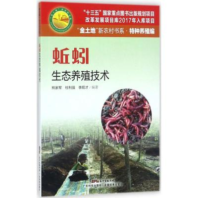 蚯蚓生態養殖技術 熊家軍,杜利強,李順才 編著 專業科技 文軒網