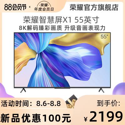 華為旗下榮耀智慧屏X1 55英寸4K超高清全面屏8K解碼智能液晶電視