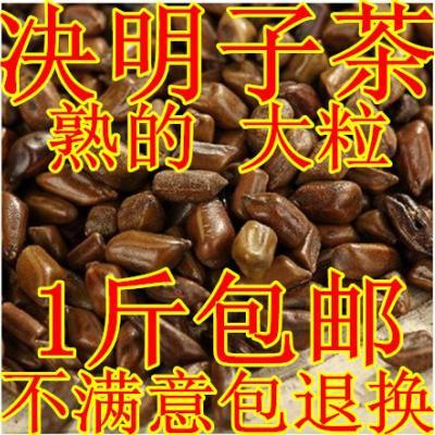 熟決明子茶散裝決明子潤/腸/通/便/秘明/目茶500克有生決明子