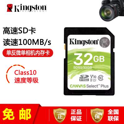 【免邮】金士顿(Kingstone)32G SD卡 (CLASS10)SDHC存储卡 单反微单相机内存卡读100MB/s
