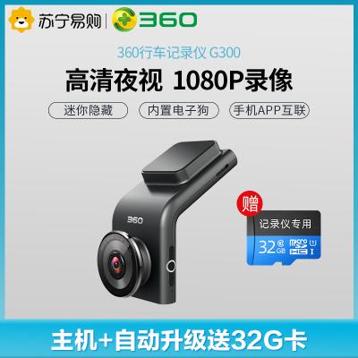 360 高清行車記錄儀G300 夜視加強停車監控迷你隱藏手機無線WiFi互聯電子狗測速一體機 G300標配