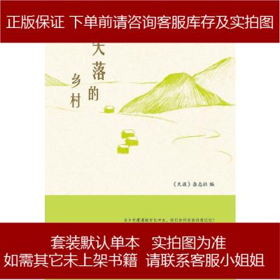 失落的鄉村 《天涯》雜志社 上海人民出版社 9787208105744