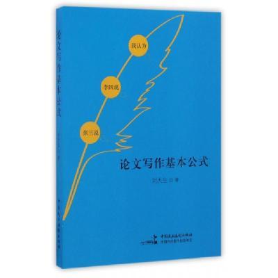 論文寫作基本公式劉大生9787516213261