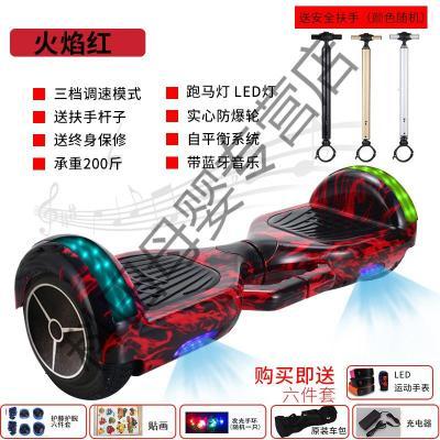 智能電動兒童自平衡車雙輪思維車成人體感車小孩兩輪扭扭車帶扶桿應學樂 7寸火焰紅帶藍牙跑燈+扶手禮包 36V