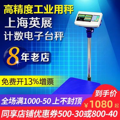 適用英展計數電子臺秤XK3150C電子秤75kg100kg150kg300kg陸地稱點數秤 45*60臺面300kg