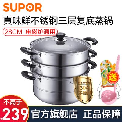 蘇泊爾(SUPOR)三層復底蒸鍋304不銹鋼28CM湯鍋EZ28BS03電磁爐通用鍋具