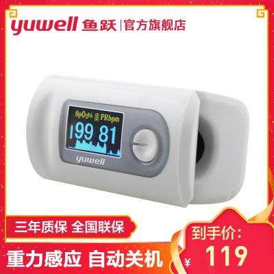鱼跃血氧仪yx301手指脉氧仪脉搏 老人成人YUWELL血氧饱和度检测仪指夹式脉搏测