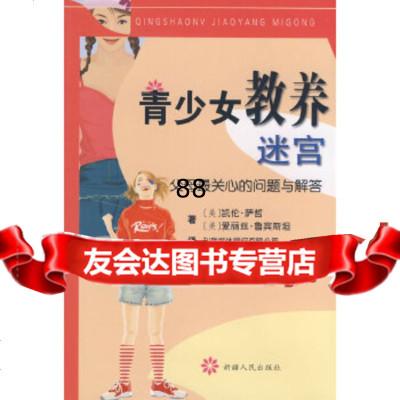 青少女教養迷宮(美)薩哲,(美)魯賓斯坦新疆人民出版社97872281065 9787228108565