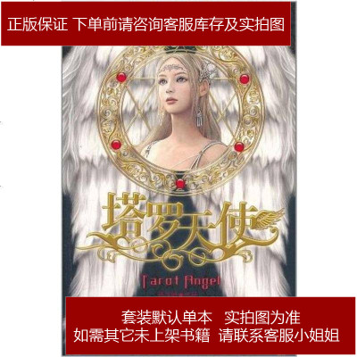 塔罗天使 张玉婵 9787510402937