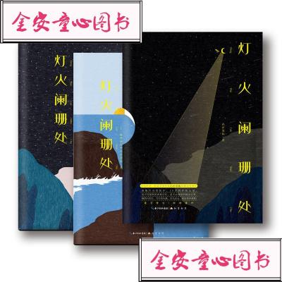 【单册】灯火阑珊处(全2册)