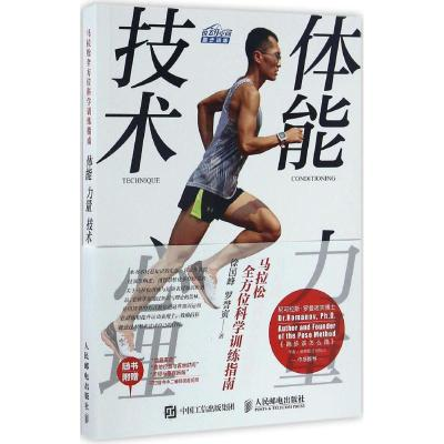 馬拉松全方位科學訓練指南 徐國峰 羅譽寅 著 * 譯 文教 文軒網