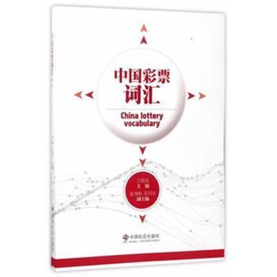 全新正版 中国彩票词汇