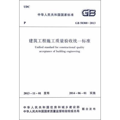 GB50300-2013建筑工程施工質量驗收統一標準