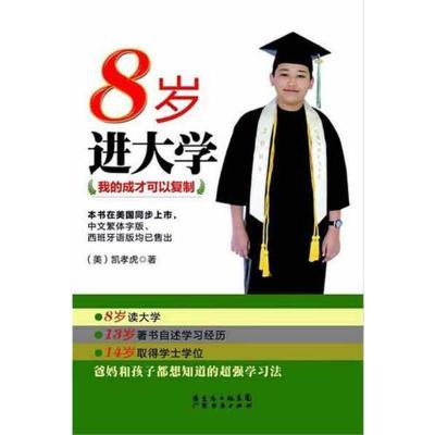 正版 我的成才可以复制:8岁进大学 凯孝虎 广州经济出版社 9787545410693 书籍