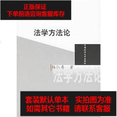 【二手8成新】法學方法論 9787562017585