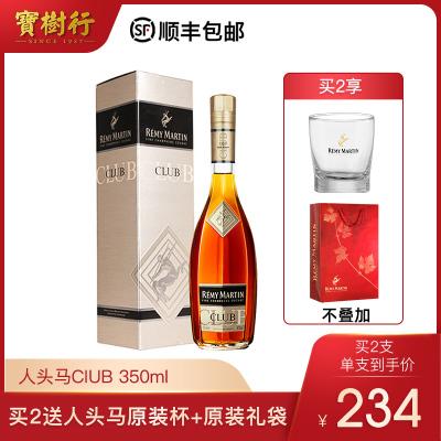 宝树行 人头马CLUB优质香槟区干邑白兰地350ml 法国原装进口洋酒