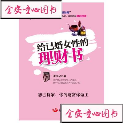 【單冊】[正版]給已婚女性的理財書/張國華 著 中國展出版社
