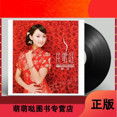 龔玥龔月民歌紅LP黑膠唱片留聲機專用12寸33轉黑膠片
