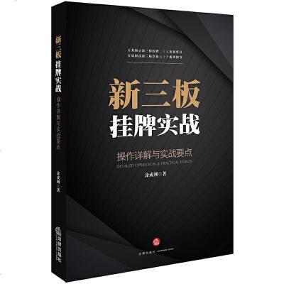 930新三板挂牌实战:操作详解与实战要点