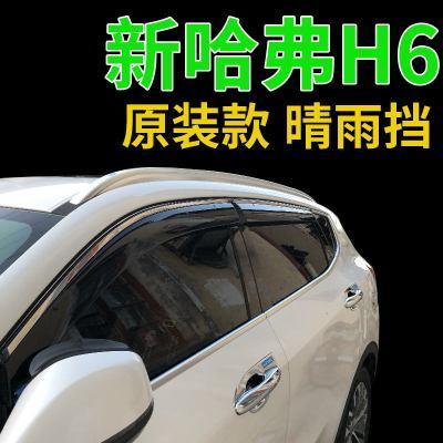 長城全新哈弗H6汽車窗晴雨擋雨眉不銹鋼亮條專用2017/18款遮雨檔板