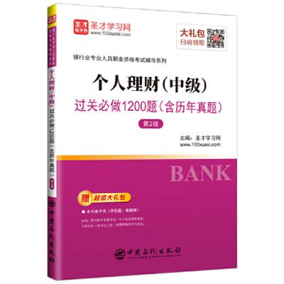圣才教育:银行从业 个人理财(中级)过关必做1200题(含历年真题)(第2版)