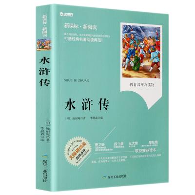 水浒传原著正版完整版初中生青少年九年级上学生版白话文 水许传书单本必读名著上册初中版课外书目