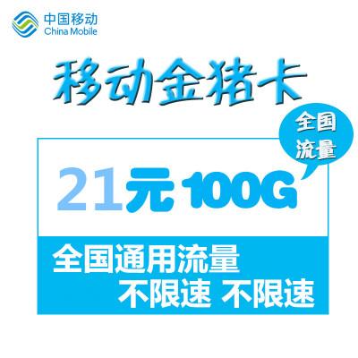 中国移动手机4g流量卡 纯流量上网卡全国通用移动4g流量月租卡物联网电话卡手机卡0月租卡