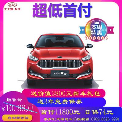 全新一代K3舒适版首付11800元 日供74元 送3年免费保养+3800元新车大礼包