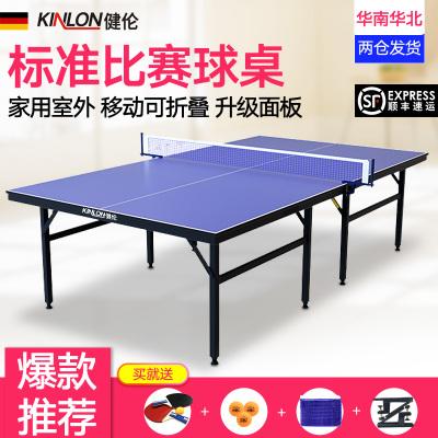 健倫(JEEANLEAN) 乒乓球臺 家用乒乓球臺訓練健身 比賽 乒乓球桌 戶外可折疊乒乓球臺