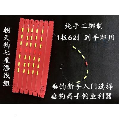 朝天鉤七星漂線組手桿傳統釣鯽魚鉤手竿套裝手工綁制特價漁具配件