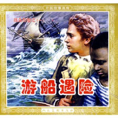 孤島歷險記(1—8) 9787102031491 正版 何力 編,孫愚 繪 人民美術出版社