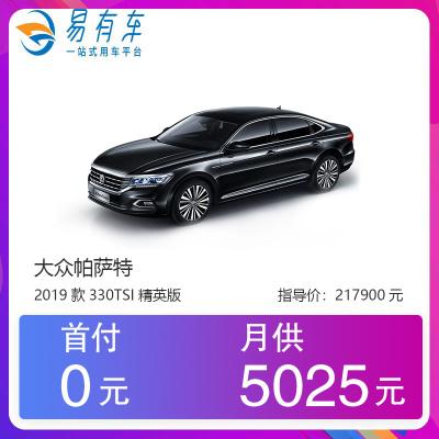 【分期购车】易有车上个人车牌 帕萨特 2019款 330TSI 精英版 国VI 一成首付购新车