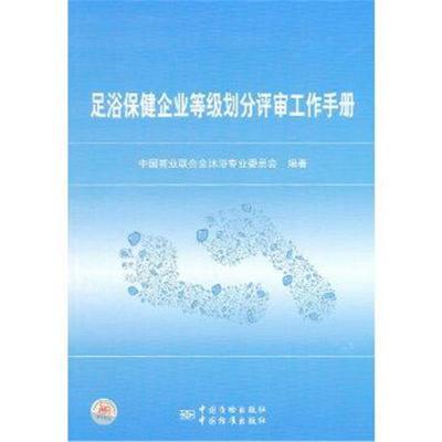 正版書籍 足浴保健企業等級劃分評審工作手冊 9787506663779 中國標準出版