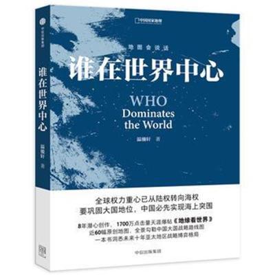 A 誰在世界中心