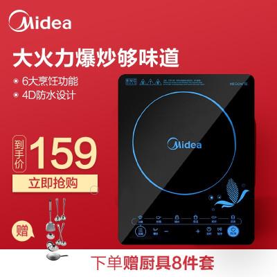 美的(Midea)电磁炉SN2105T 触控式 汉森微晶面板 多功能8档火力 大功率家用智能电池炉 蓝