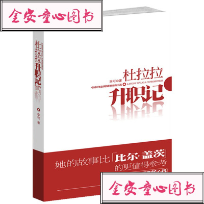 【单册】┏正版/┓T杜拉拉升职记李可