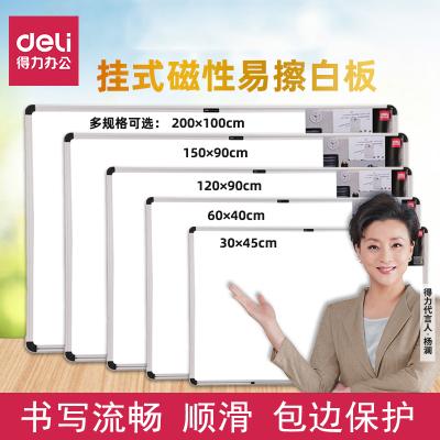 40*60CM得力33340掛式磁性大白板可配支架式教學移動辦公學生(無贈品)