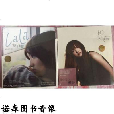 正版【徐佳瑩LaLa:首張創作專輯+極限】上海音像2盒裝2專輯