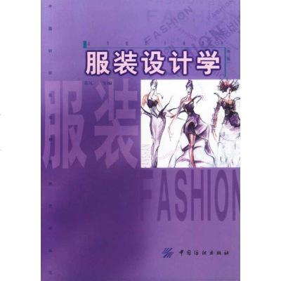 正版现货 服装设计学(第3版) 袁仄 编 著作 大学教材大 中国纺织出版社
