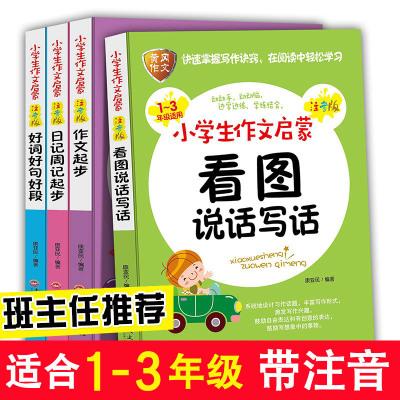2019黃岡小學生作文書大全輔導注音版全套1-2-3年級看圖說話寫話二年級一年級三年級課外閱讀訓練人教版同步作文起步好詞