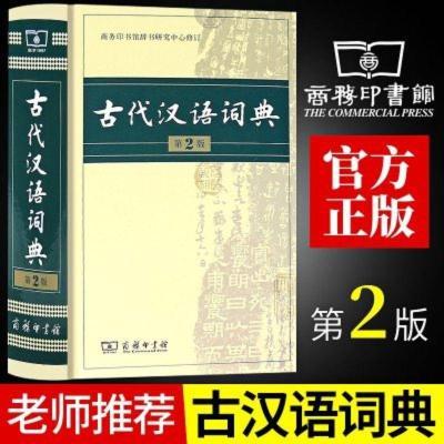 古代漢語詞典第2版商務印書館第二版新版文言文古漢語常用字字典詞典辭典精裝版 初高中中學生常用工具書