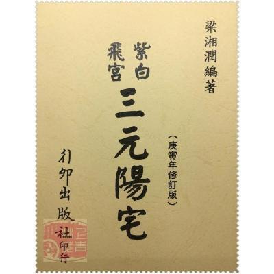 紫白飛宮三元陽宅 梁湘潤著 庚寅年修訂版 行卯高清完整 .