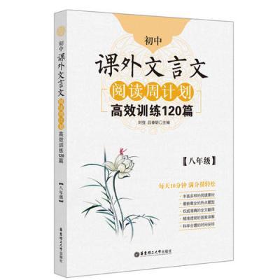 初中課外文言文閱讀周計劃:高效訓練120篇(八年級)